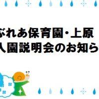 入園説明会のお知らせ・上原